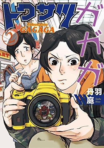 トクサツガガガ(2) (ビッグコミックス)の詳細を見る