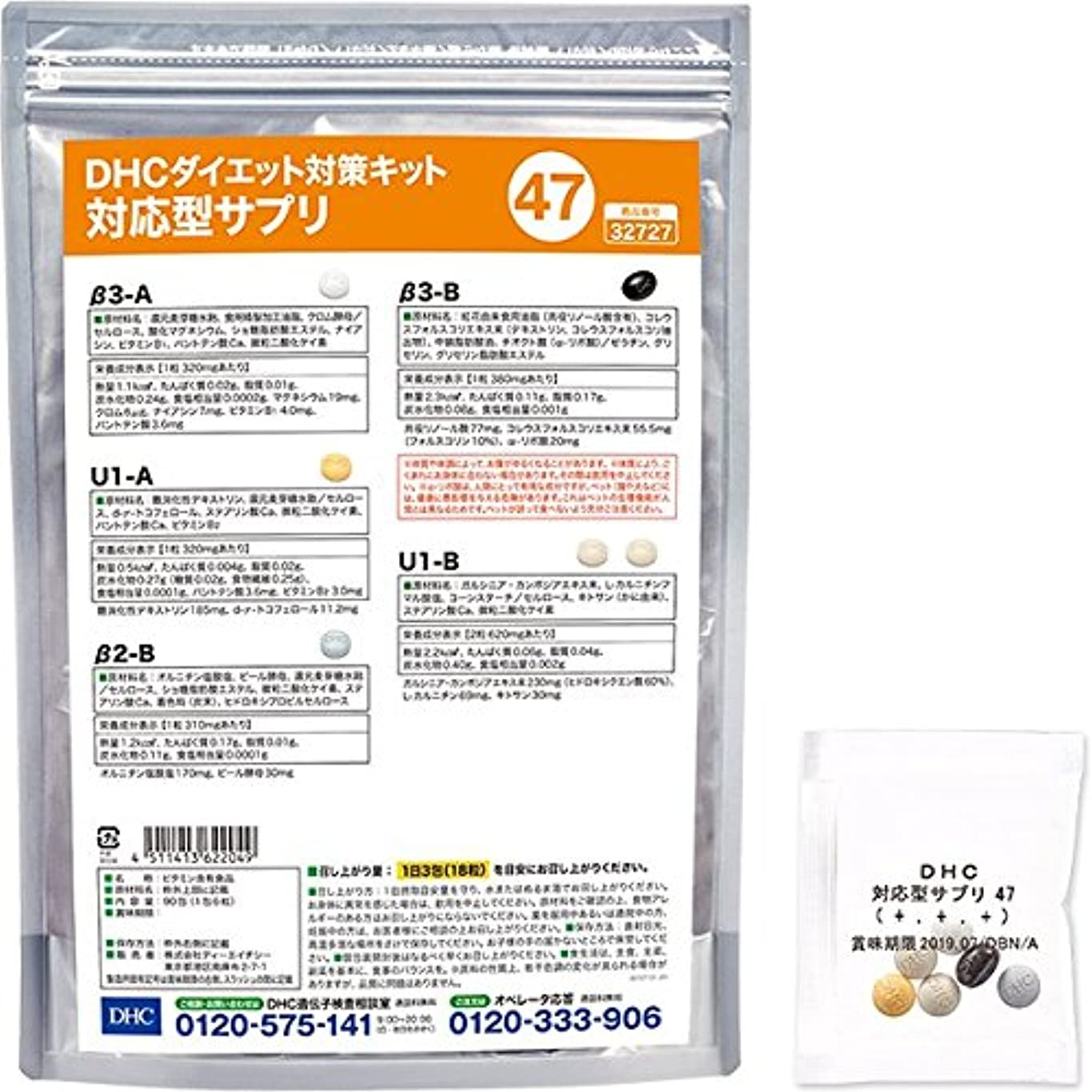 ブラウン品ありふれたDHCダイエット対策キット対応型サプリ47