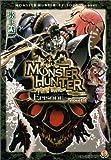 モンスターハンター EPISODE~ novel.1 (ファミ通文庫)