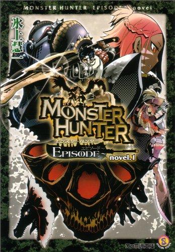 モンスターハンター EPISODE~ novel.1 (ファミ通文庫)の詳細を見る
