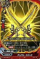 バディファイトX(バッツ)/デュアル・スパーク(上)/Reborn of Satan