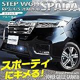 ホンダ 新型 ステップワゴン スパーダ RP3/4/5 後期 ロアグリル ガーニッシュ ブルー フロント バンパー グリル ドレスアップ カスタム パーツ STEP WGN SPADA HYBRID ハイブリッド 外装 エクステリア マイナーチェンジ後 MC後