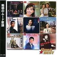魅惑のムード歌謡 12CD-1028B