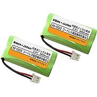 【2個セット】シャープ M-003 パナソニック 対応 BK-T406 コードレス 子機 充電池 互換 バッテリー 【大…