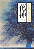 花神 (下巻) (新潮文庫)