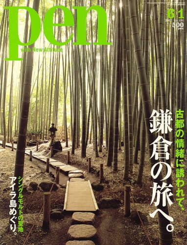 Pen (ペン) 2007年 6/1号 [雑誌]の詳細を見る