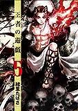 王者の遊戯 5巻 (バンチコミックス)