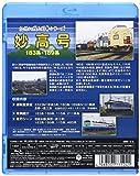 記憶に残る列車シリーズ 妙高号 183系・189系 [Blu-ray]