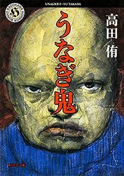 [高田 侑]のうなぎ鬼 (角川ホラー文庫)