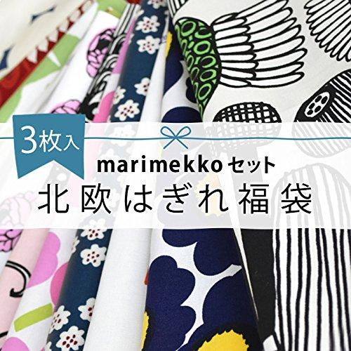 marimekko(マリメッコ) 生地 布 北欧 はぎれ 福袋 約34×26cm以上 3枚1組 ハギレ 布 生地 カットクロス …