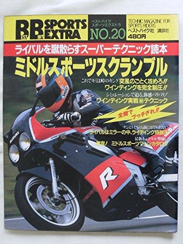 BEST BIKE SPORTS EXTRA (ベストバイクスポーツエクストラ) NO.20 ミドルスポーツスクランブル [雑誌]