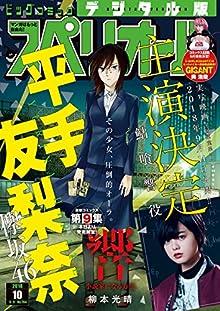 [雑誌] ビッグコミックスペリオール 2018年10号 [Big Comic Superior 2018-10]