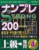ナンプレSTRONG200 上級→難問〈4〉