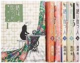 繕い裁つ人 コミック 全6巻完結セット (KCデラックス)
