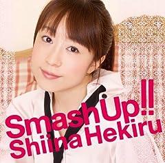 椎名へきる「Smash Up!!」のジャケット画像