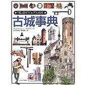 古城事典 (「知」のビジュアル百科)