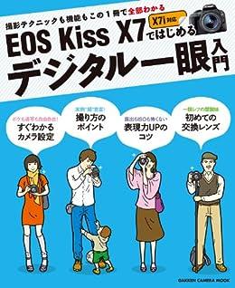 [デジキャパ!編集部]のEOS Kiss X7ではじめるデジタル一眼入門