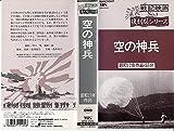 空の神兵 [VHS]