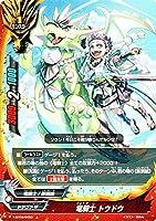 バディファイトX(バッツ)/竜騎士 トウドウ(上)/逆天! 雷帝軍!!