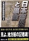 日本警察と裏金―底なしの腐敗 (講談社文庫) 画像