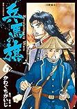 兵馬の旗 6―Revolutionary Wars (ビッグコミックス)