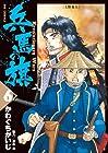 兵馬の旗 Revolutionary Wars 第6巻