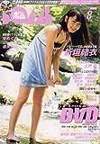 BOMB (ボム) 2006年 08月号 [雑誌]