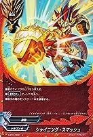 バディファイトDDD(トリプルディー) シャイニング・スマッシュ(ホロ仕様)/放て!必殺竜/シングルカード/D-BT01/0057
