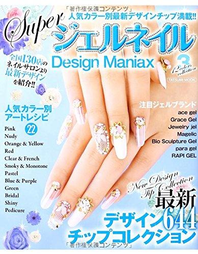 Superジェルネイル Design Maniax 12カラーズコレクション (タツミムック)