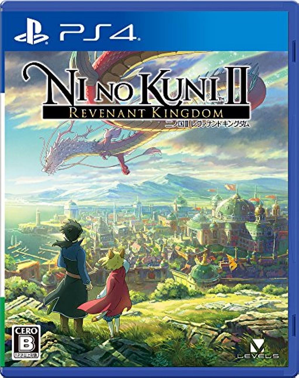 メイエラスキッププライム二ノ国II レヴァナントキングダム - PS4