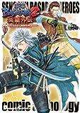 戦国BASARA2 英雄外伝(HEROES) コミックアンソロジー (電撃コミックスEX)