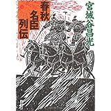 春秋名臣列伝 (文春文庫)