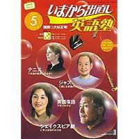 NHK テレビ いまから出直し英語塾 2006年 05月号 [雑誌]