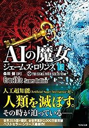 AIの魔女 (上) (竹書房文庫 ろ 1-32 シグマフォースシリーズ 13)