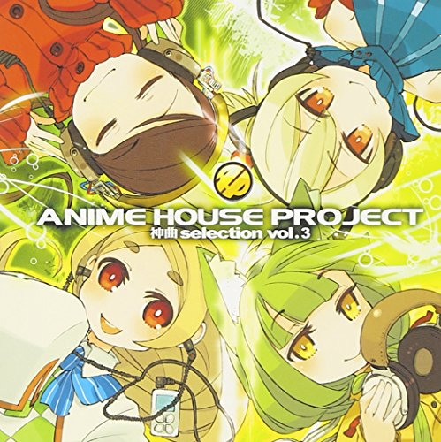 [画像:ANIME HOUSE PROJECT ~神曲selection vol.3~]