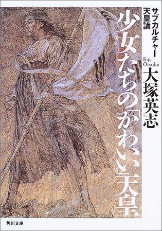 少女たちの「かわいい」天皇―サブカルチャー天皇論 (角川文庫)の詳細を見る