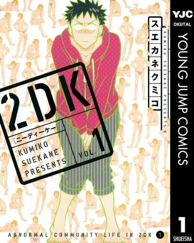 2DK 1 (ヤングジャンプコミックスDIGITAL)