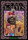 3×3(サザン)EYES (21) (ヤンマガKCスペシャル (575))