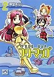 フリーマップ (2) (IDコミックス 4コマKINGSぱれっとコミックス)