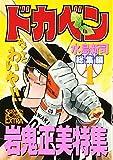 ドカベン (総集編1) (少年チャンピオン・コミックスエクストラ)