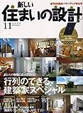 新しい住まいの設計 2006年 11月号 [雑誌] 画像