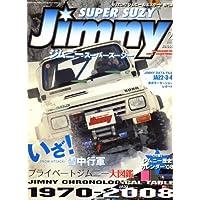 Jimny SUPER SUZY (ジムニースーパースージー) 2008年 02月号 [雑誌]