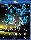 バーチャル・プラネタリウム フルハイビジョンで愉しむ「全天88星...[Blu-ray/ブルーレイ]