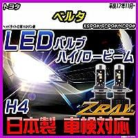 トヨタ ベルタ KSP9#/SCP9#/NCP9# 平成17年11月- 【LED ホワイトバルブ】 日本製 3年保証 車検対応 led LEDライト