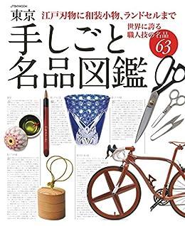 [JTBパブリッシング]の東京 手しごと名品図鑑 (JTBのムック)