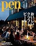 Pen(ペン) 2016年 8/1号 [おいしいクラフトビール]