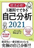 就活必修! 1週間でできる自己分析2021
