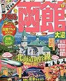 まっぷる 函館 大沼 '17 (まっぷるマガジン)
