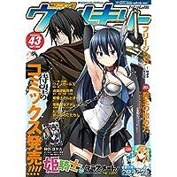 コミックヴァルキリーWeb版Vol.43 (ヴァルキリーコミックス)