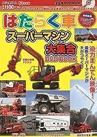 はたらく車 スーパーマシン大集合DVD BOOK (宝島社DVD BOOKシリーズ)